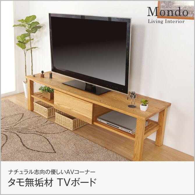 テレビ台 幅150cm 天然木タモ無垢材 木製 引出し1杯 TVラック TVボード テレビ…