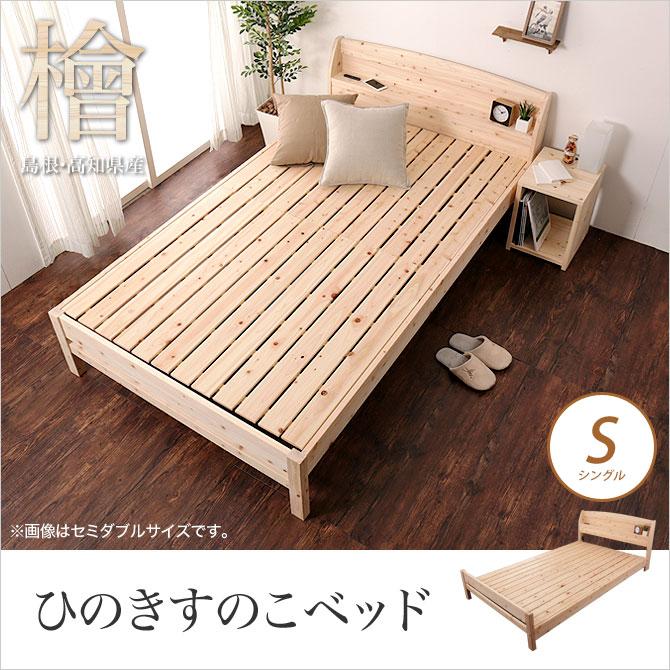 すのこベッド シングル 棚付き【送料無料】国産 ひのきベッド すのこベッド シングルベッド…