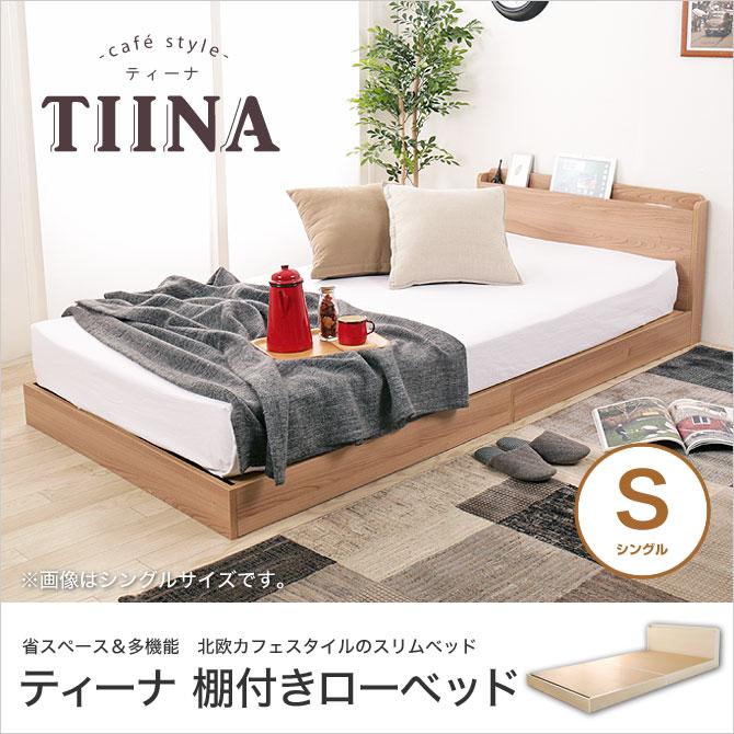 ティーナ ローベッド 木製 棚付き コンセント付き 耐荷重テスト3000N合格 TIINA…