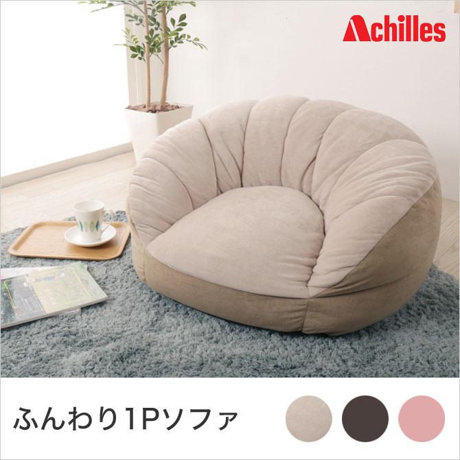 ソファー 1人掛け 1Pソファ ごろ寝クッション 日本製 軽くて柔らかいフランネル生地 幅…