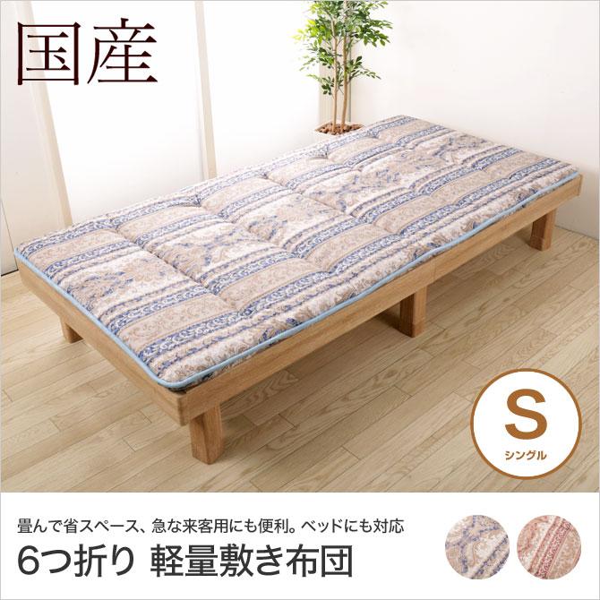 ベッドでも使える200cmサイズ!<br>6つ折り軽量敷き布団 シングル