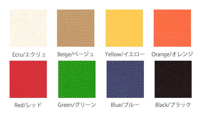 8種類の豊富なカラーバリエーション