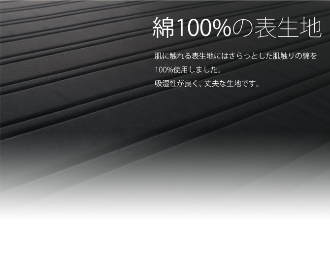 表生地は綿100%使用、サラッとした肌触りが心地いいベンチです。
