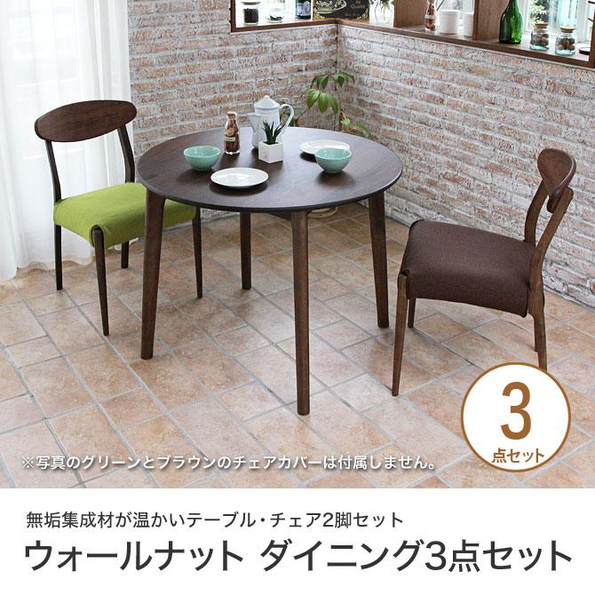 ダイニング3点セット<br>幅90cm円形テーブル