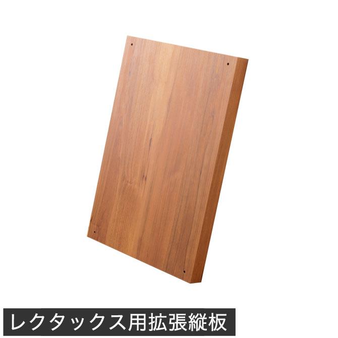 専用拡張パーツ【タテ板】