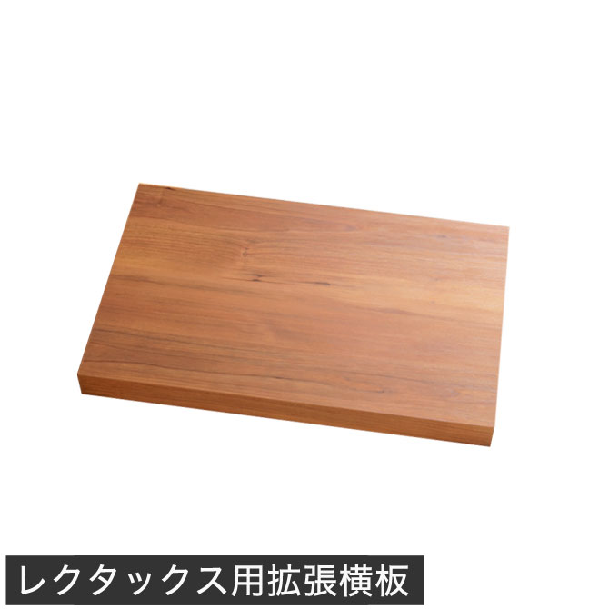 専用拡張パーツ【ヨコ板】