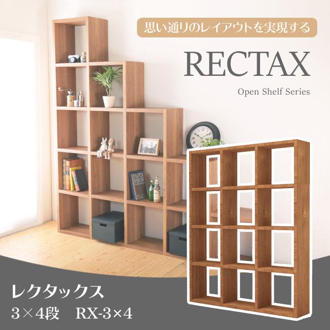 レックタックス3段×4列 メイン画像