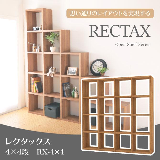 レックタックス4段×4列 メイン画像
