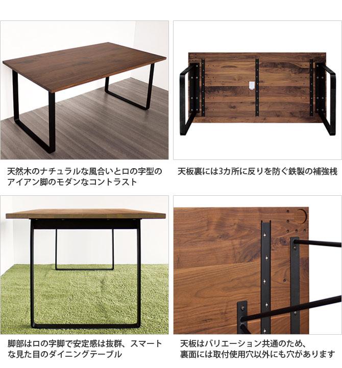 ウォールナット ダイニングテーブル 商品詳細