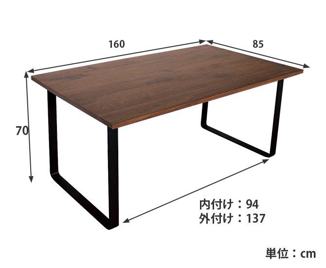 ウォールナット ダイニングテーブル サイズ詳細