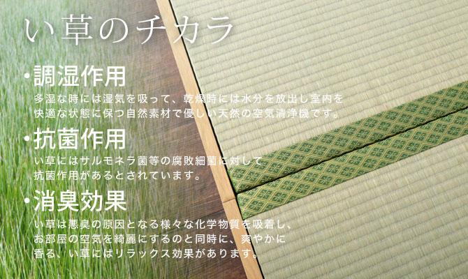 い草張り収納ベッド い草説明画像