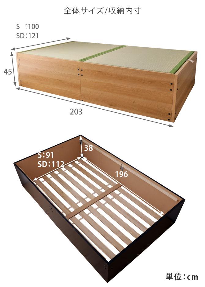 い草張り収納ベッド サイズ詳細画像