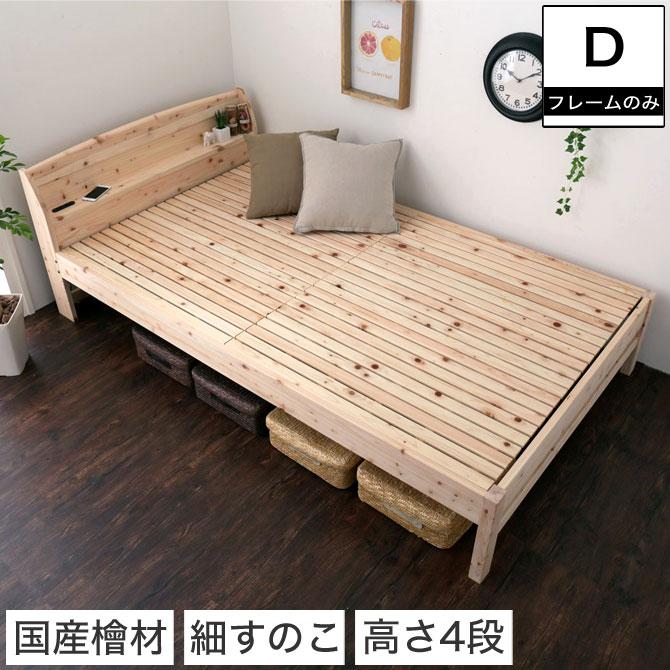 国産ひのき繊細すのこベッド<br>ダブル