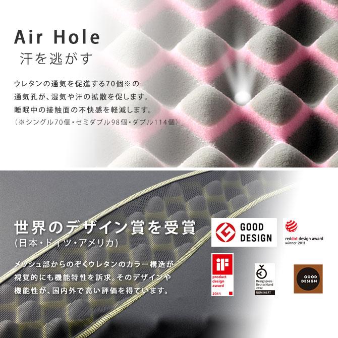 西川エアー01 AIR HOLE/デザイン賞受賞 画像