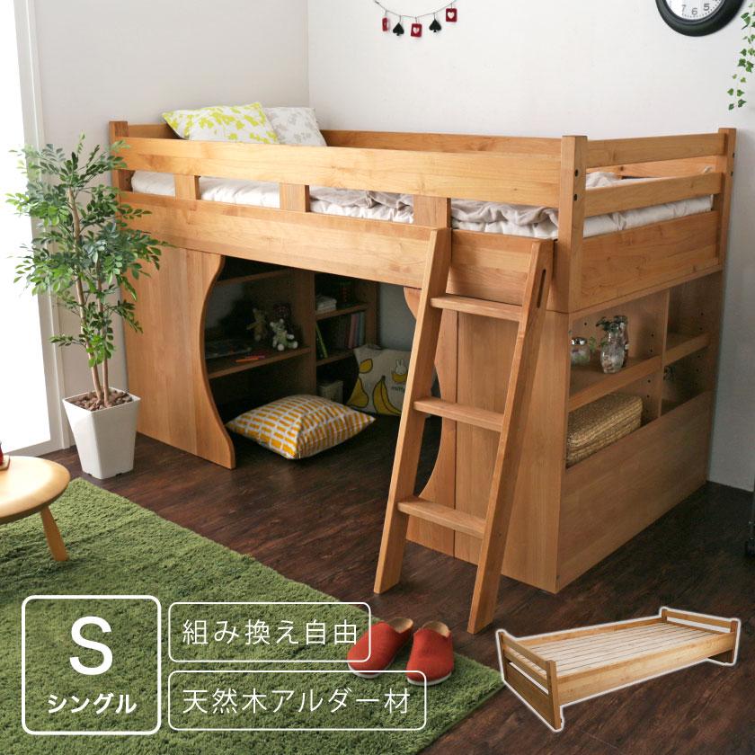 アルダー天然木システムベッド メイン画像