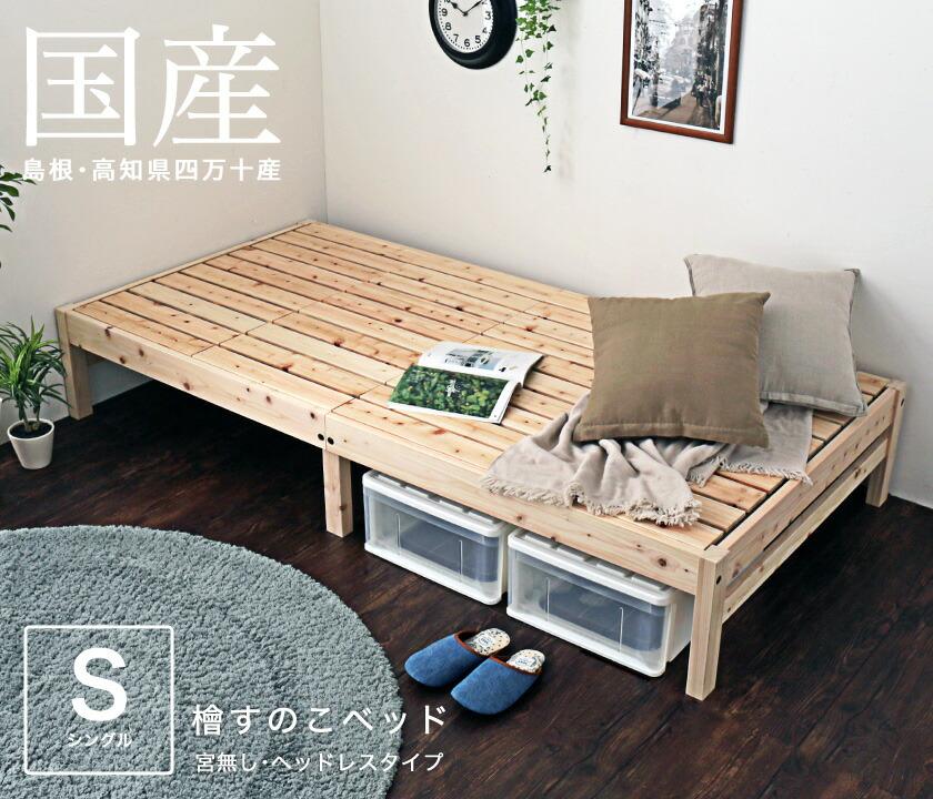 ヘッドレス檜すのこベッド シングル メイン画像