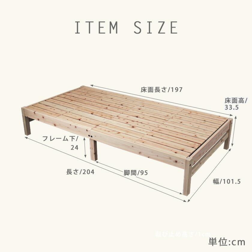 ヘッドレス檜すのこベッド シングル サイズ詳細画像