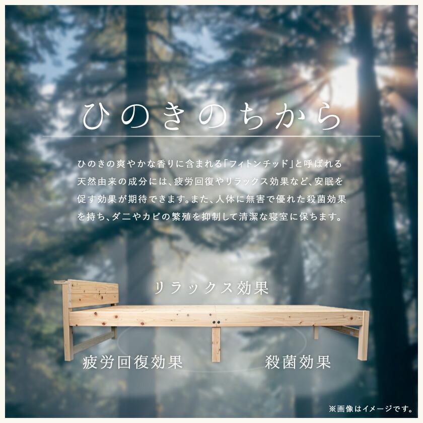 ヘッドレス檜すのこベッド 高知四万十・島根県産ひのき画像