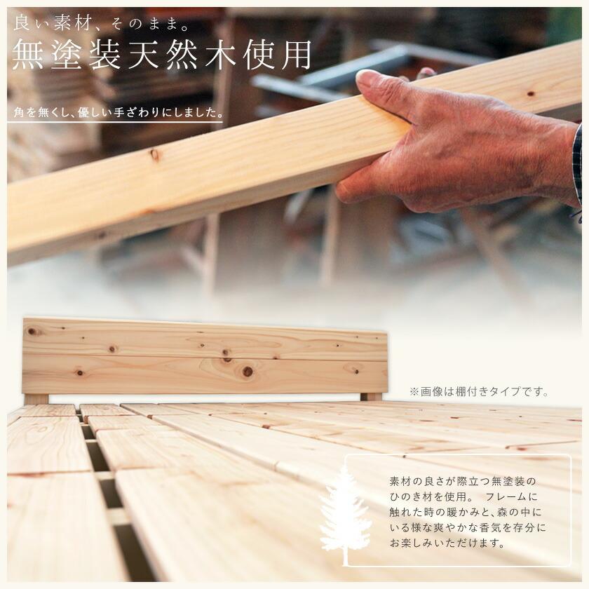 ヘッドレス檜すのこベッド 無塗装ひのき天然木画像