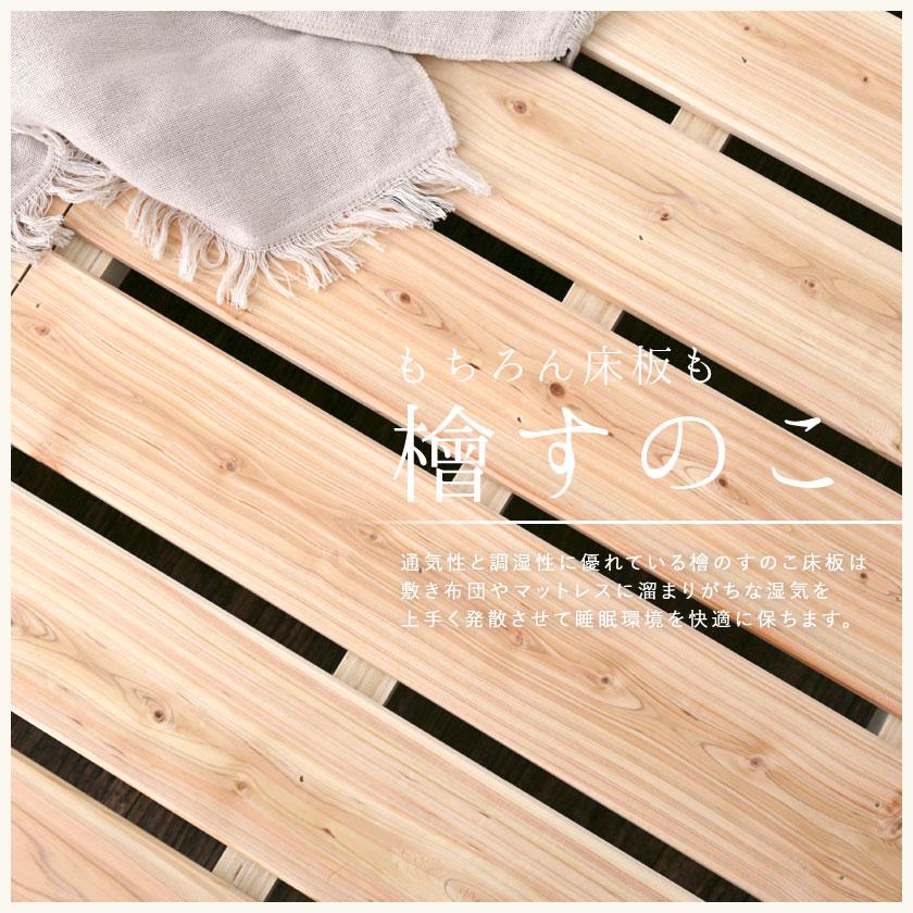 ヘッドレス檜すのこベッド すのこ床板説明画像