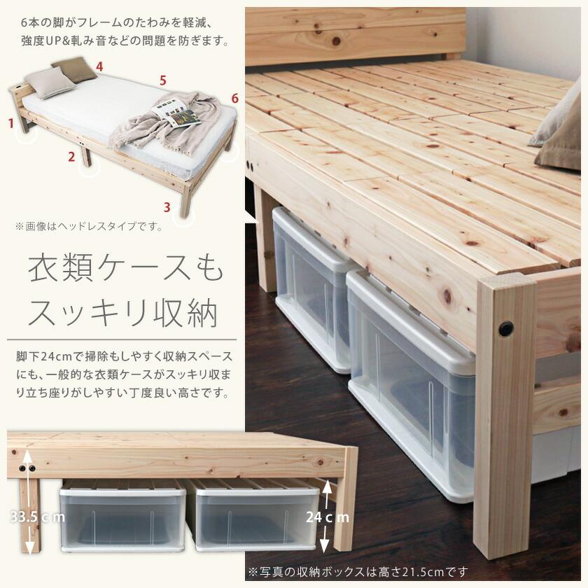 ヘッドレス檜すのこベッド ベッド下スペースを有効活用 画像