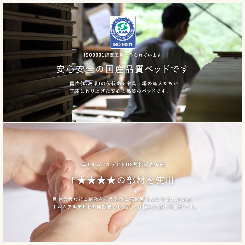 ヘッドレス檜すのこベッド 国内生産の品質、F★★★★の安全性画像