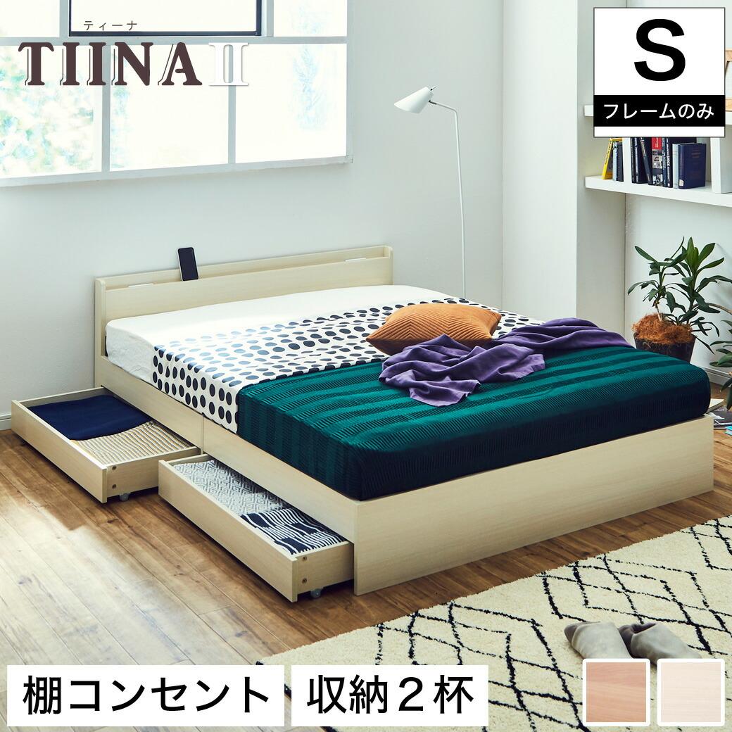 【北欧カフェスタイル】木製収納ベッド ティーナ