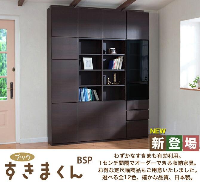 オーダー家具ブックすきまくんイメージ