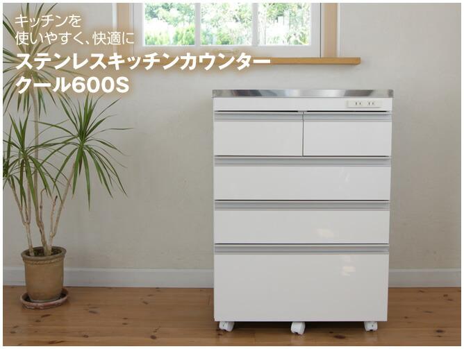 キッチンを使いやすく、快適に ステンレスキッチンカウンタークール600S