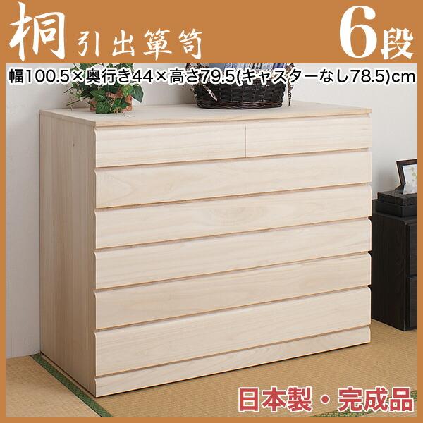 チェスト 木製 桐洋風チェスト 6段 生地仕上げ [HI-0059] 幅100.…