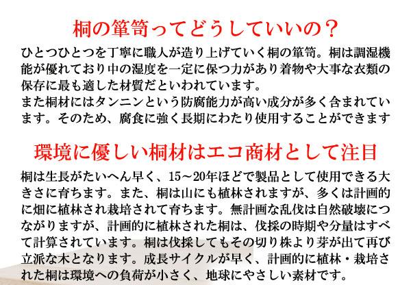 桐デザインチェスト 3段 白木