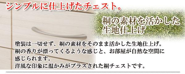 スタイリッシュモダン桐チェスト 3段 白木