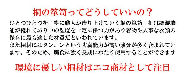 桐デザインチェスト 6段 白木
