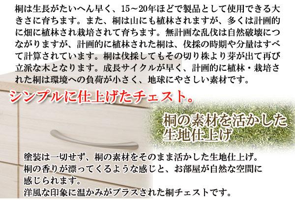 スタイリッシュモダン桐チェスト 6段 白木