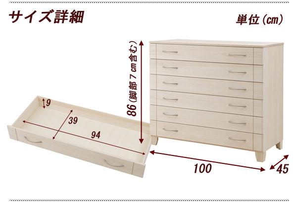 桐チェスト モダンスタイル 6段 白木