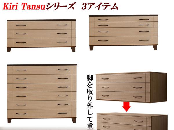 桐デザインチェスト 4段 ツートン色