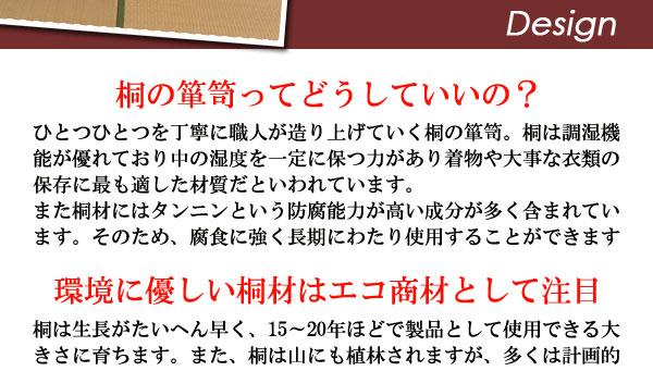 桐デザインチェスト 6段 ツートン色