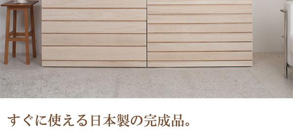 桐洋風チェスト 6段 生地仕上げ