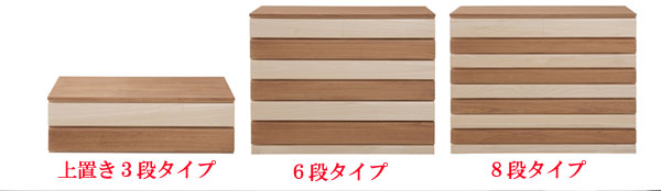 桐洋風チェスト 8段 生地仕上げ