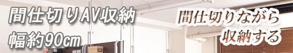 突っ張りパーテーション DVD・コミック・CD収納 ダークブラウン 幅90cm