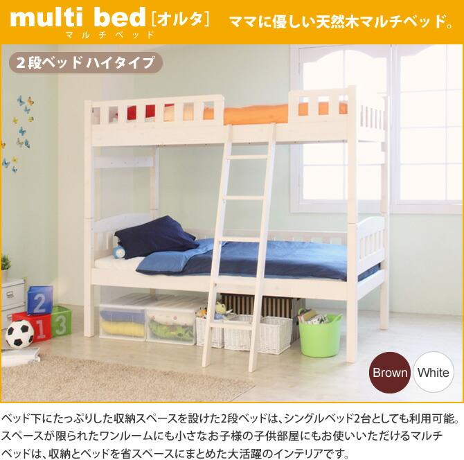 マルチベッドオルタ 2段ベッド ハイタイプ