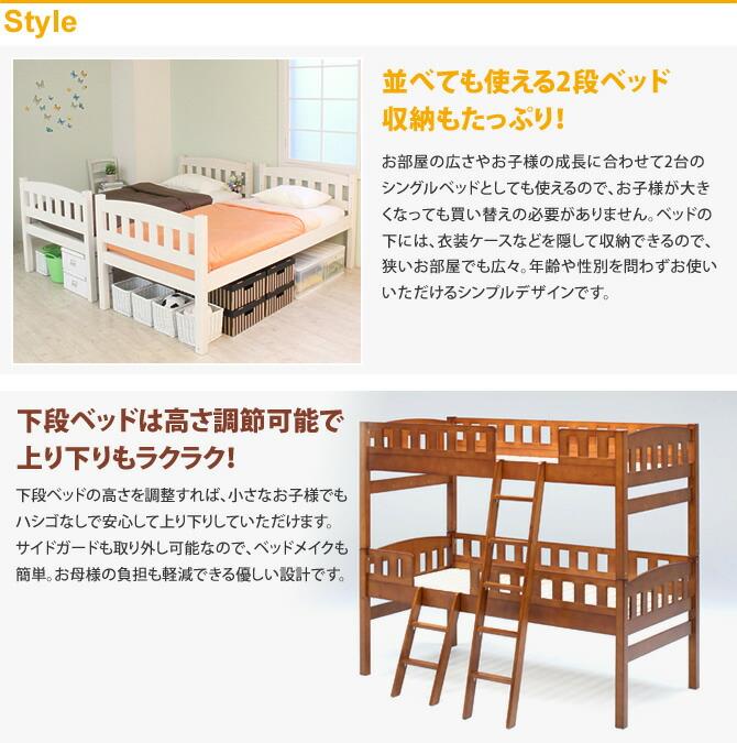 並べても使える2段ベッド収納もたっぷり!