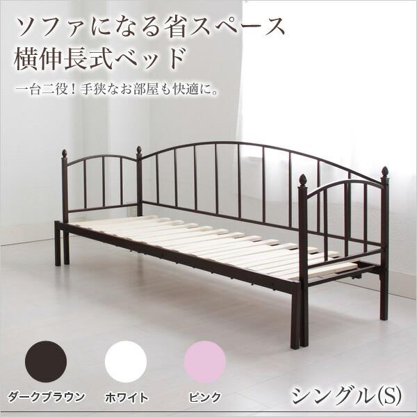【省スペース】ソファーにもなる!横伸長式ベッド