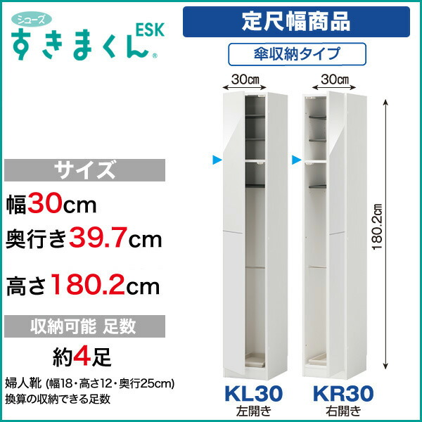 玄関収納 下駄箱 シューズすきまくん ESK 定尺幅商品 傘収納タイプ [KL3…