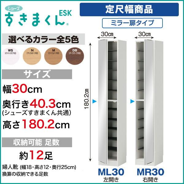 玄関収納 下駄箱 シューズすきまくん ESK 定尺幅商品 ミラー扉タイプ [ML30・MR…