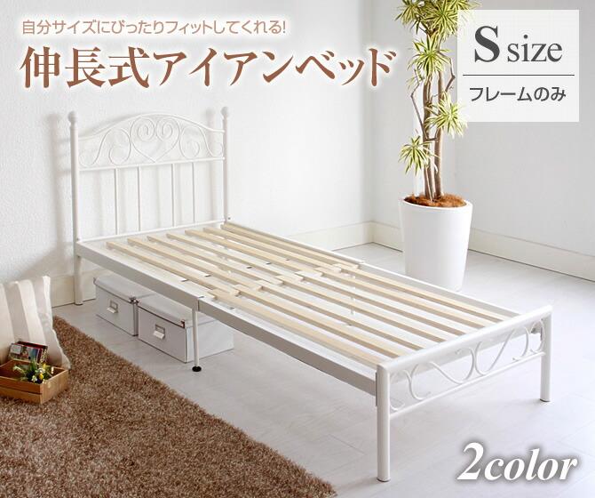 伸長式アイアンベッド【Sサイズ フレームのみ 2カラー】