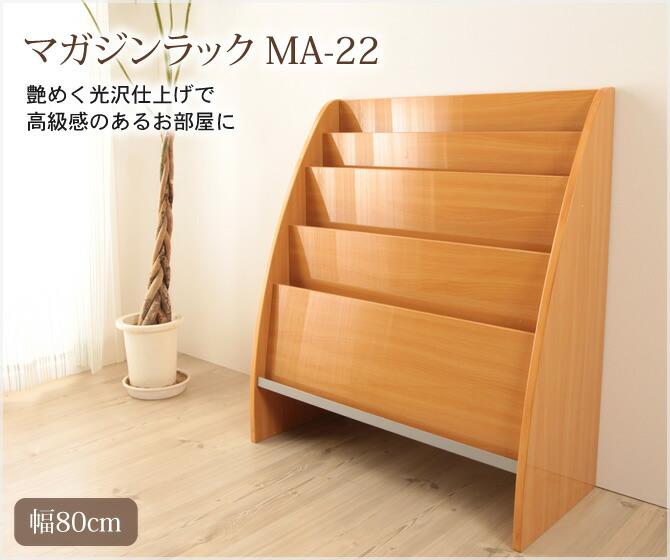 マガジンラック MA-22 艶めく光沢仕上げで高級感のあるお部屋に