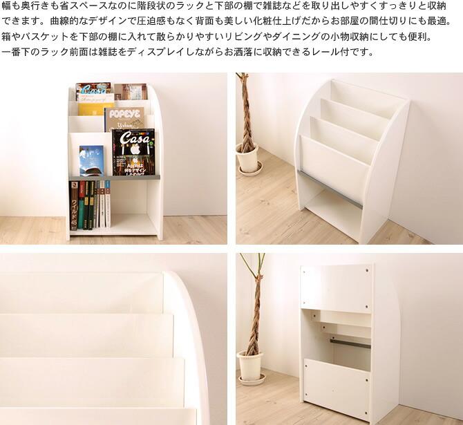 幅も奥行きも省スペースなのに階段状のラックと下部の棚で雑誌などを取り出しやすくすっきりと収納できます。