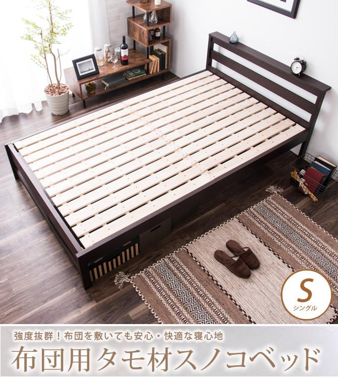 強度抜群!布団を敷いても安心・快適な寝心地 布団用タモ材スノコベッド【Sサイズ】