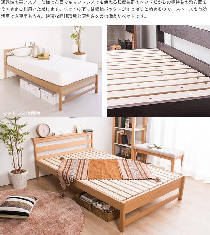 通気性の高いスノコ仕様で布団でもマットレスでも使える強度抜群のベッド